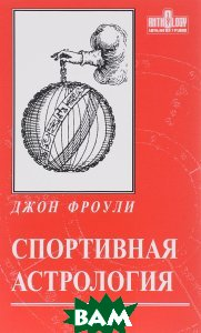 Купить Спортивная астрология, Неизвестный, Джон Фроули, 978-5-91313-050-1