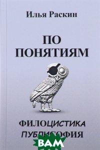 По понятиям. Филоцистика. Публисофия, Неизвестный, Илья Раскин, 978-5-88373-025-1  - купить со скидкой