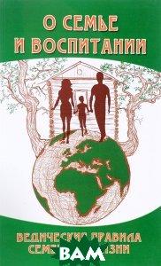 О семье и воспитании. Ведические правила семейной жизни, Амрита-Русь, Бхагаван Шри Сатья Саи Баба, 978-5-413-01446-2  - купить со скидкой
