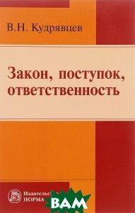 Купить Закон, поступок, ответственность, Неизвестный, В. Н. Кудрявцев, 978-5-91768-771-1