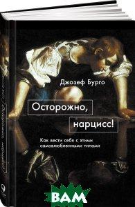 Купить Осторожно, нарцисс! Как вести себя с этими самовлюбленными типами, Альпина Паблишер, Джозеф Бурго, 978-5-9614-5394-2