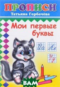 Купить Мои первые буквы, Леда, Алфея, Татьяна Горбачева, 978-5-91282-712-9