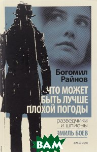 Купить Что может быть лучше плохой погоды, АМФОРА, Богомил Райнов, 978-5-367-03722-7