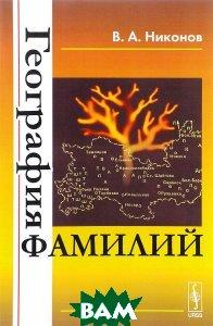 Купить География фамилий, ЛЕНАНД, В. А. Никонов, 978-5-9710-4013-2