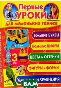 Купить Первые уроки для маленьких гениев, Кристалл Бук, Олег Завязкин, 978-617-08-0130-2