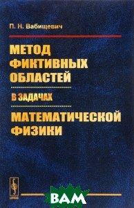Купить Метод фиктивных областей в задачах математической физики, URSS, П. Н. Вабищевич, 978-5-9710-3958-7