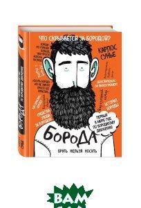 Борода. Первый в мире гид по бородатому движению