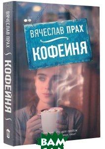 Купить Кофейня (изд. 2016 г. ), АСТ, Вячеслав Прах, 978-5-17-100535-1