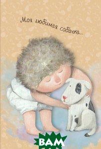 Купить Моя любимая собачка. Блокнот mini Евгения Гапчинская, Эксмо, АРТЕ, Гапчинская Евгения, 978-5-699-91331-2