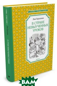 Купить В стране невыученных уроков, Machaon, Л. Гераскина, 978-5-389-12343-4