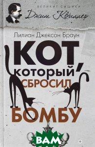 Купить Кот, который сбросил бомбу, АМФОРА, Лилиан Джексон Браун, 978-5-367-04139-2