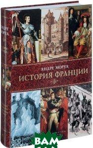 Купить История Франции, Колибри, А. Моруа, 978-5-389-09765-0