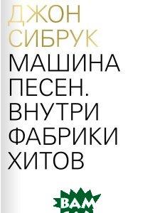 Купить Машина песен. Внутри фабрики хитов, Ад Маргинем, Джон Сибрук, 978-5-91103-317-0
