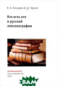 Купить Кто есть кто в русской лексикографии, Свое издательство, В. А. Козырев, В. Д. Черняк, 978-5-4386-1160-8