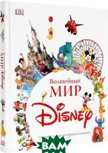 Волшебный мир Disney. Удивительная история компании, ЭКСМО, Джим Фэннинг, 978-5-699-90457-0  - купить со скидкой