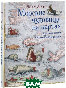 Купить Морские чудовища на картах Средних веков и эпохи Возрождения, Паулсен, Чет ван Дузер, 978-07-1235-771-5