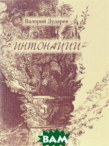 Купить Интонации, Художественная литература. Москва, Валерий Дударев, 978-5-280-03503-4