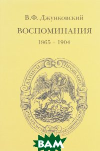 Купить В. Ф. Джунковский. Воспоминания (1865-1904), Издательство имени Сабашниковых, 978-5-8242-0147-5