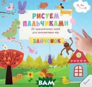 Купить Рисуем пальчиками. Зайчонок, Виват, Ирина Цыбань, 978-617-690-079-5