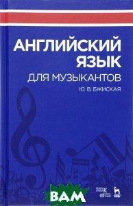 Купить Английский язык для музыкантов. Учебное пособие, Лань, Планета музыки, Ю. В. Бжиская, 978-5-91938-356-7