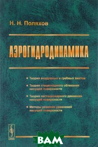 Купить Аэрогидродинамика, ЛЕНАНД, Н. Н. Поляхов, 978-5-9710-4174-0
