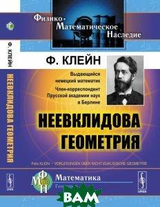 Купить Неевклидова геометрия, ЛЕНАНД, Ф. Клейн, 978-5-9710-4117-7