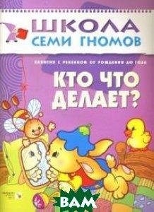 Купить Кто что делает? Занятия с ребенком до года, Мозаика-Синтез, Денисова Дарья, 5-86775-196-1