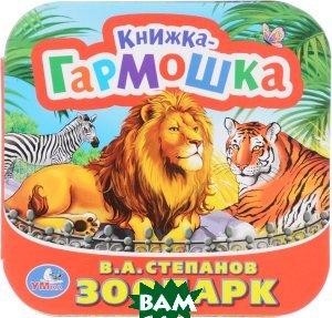 Купить Книжка-гармошка Зоопарк, Умка, В. А. Степанов, 978-5-506-01299-3
