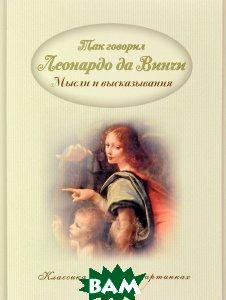 Купить Так говорил Леонардо да Винчи. Мысли и высказывания, Капитал, 978-5-906864-86-4
