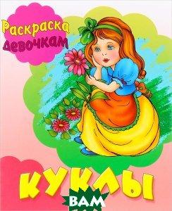 Купить Куклы. Раскраска, Книжный Дом, 978-985-17-1262-1