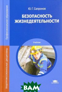 Купить Безопасность жизнедеятельности. Учебник, ACADEMIA, Ю. Г. Сапронов, 978-5-4468-3910-0
