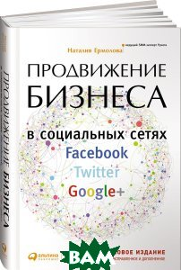 Продвижение бизнеса в социальных сетях Facebook, Twitter, Google+, Альпина Паблишер, Наталия Ермолова, 978-5-9614-6152-7  - купить со скидкой