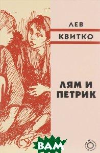 Купить Лям и Петрик, Книжники, Лев Квитко, 978-5-9953-0394-7