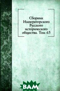 Купить Сборник Императорского Русского исторического общества. Том 65, Книга по Требованию, 978-5-458-14560-2