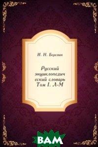 Русский энциклопедический словарь. Том I. Л-М