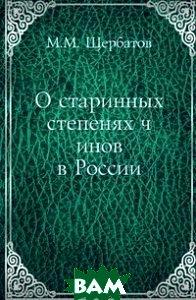 Купить О старинных степенях чинов в России, Книга по Требованию, Щербатов М. М., 978-5-458-11921-4