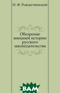 Купить Обозрение внешней истории русского законодательства, Книга по Требованию, Н. Ф. Рождественский, 978-5-458-11985-6