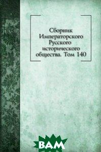 Купить Сборник Императорского Русского исторического общества. Том 140, Книга по Требованию, 978-5-458-14946-4