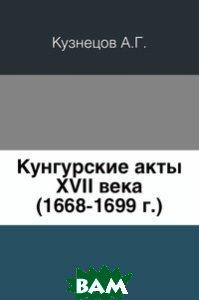 Кунгурские акты XVII века. (1668-1699 г.)