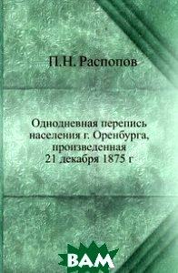 Однодневная перепись населения г. Оренбурга, произведенная 21 декабря 1875 г.