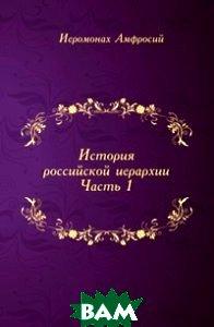 Купить История российской иерархии. Часть 1, Книга по Требованию, Иеромонах Амфросий, 978-5-458-09498-6