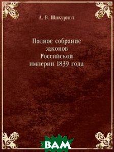 Купить Полное собрание законов Российской империи 1839 года, Книга по Требованию, А. В. Шикуринт, 978-5-458-07664-7