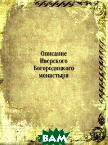 Купить Описание Иверского Богородицкого монастыря, Книга по Требованию, 978-5-458-14028-7
