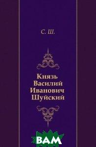 Князь Василий Иванович Шуйский