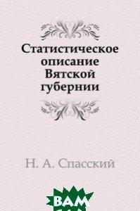 Купить Статистическое описание Вятской губернии, Книга по Требованию, Н. А. Спасский, 978-5-458-14218-2