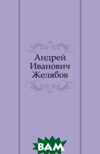 Андрей Иванович Желябов