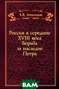 Россия в середине XVIII века. Борьба за наследие Петра