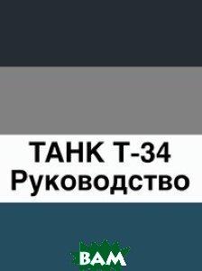 Купить ТАНК Т-34. Руководство, Книга по Требованию, 978-5-458-17483-1