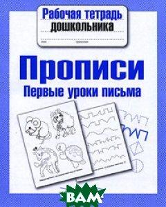 Купить Первые уроки письма. Прописи, Стрекоза, 978-5-9951-3073-4