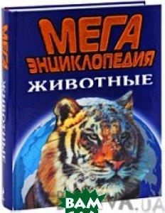 Купить МЕГАЭнциклопедия. Животные, ЭКСМО, 978-5-699-31828-5